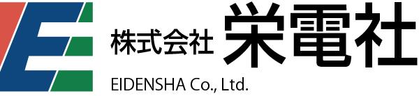 株式会社 栄電社