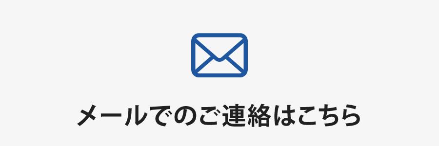 メールでのご連絡はこちら