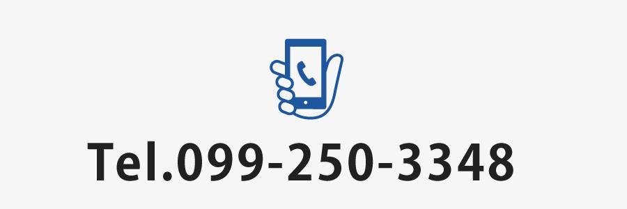 Tel.099-250-3348
